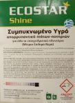 Ecostar Shine απορρυπαντικό πλυντηρίου πιάτων - ποτηριών 10 lt