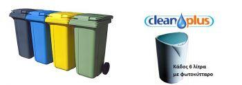 Πλαστικοί κάδοι σκουπιδιών