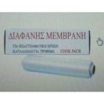 Μεμβράνη συσκευασμένη σε κουτί με μαχαίρι 250m x 30cm